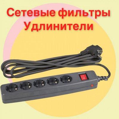Электротовары и техника для дома, дачи, туризма, телефонов — Сетевые фильтры, удлинители — от 118 руб