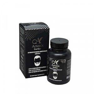 Artonix BarBer Витаминно-минеральный комплекс: