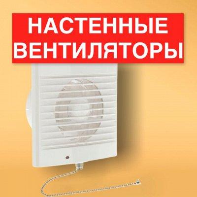 Электротовары и техника для дома, дачи, туризма, телефонов — Вентиляторы настенные (для кухонь, санузлов и т. д.)