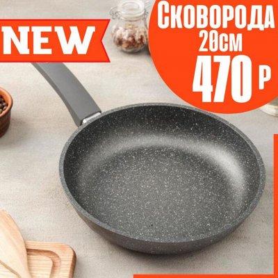 *Большая распродажа*Любимая кухонная покупка*