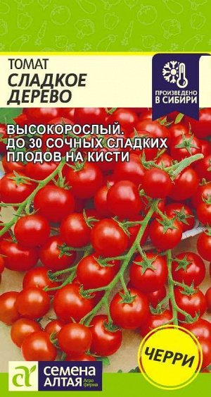 Томат Сладкое Дерево/Сем Алт/цп 0,1 гр.