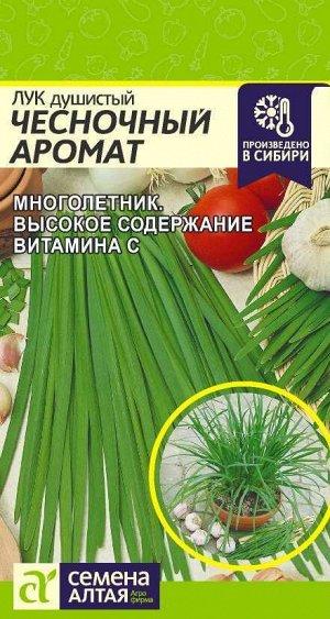 Лук Душистый Чесночный Аромат/Сем Алт/цп 0,5 гр