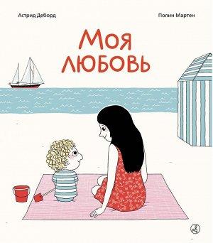 Деборд Астрид и Мартен Полин Моя любовь( 3-е издание)