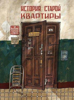 Литвина, Александра, Аня Десницкая История старой квартиры (3-е издание)