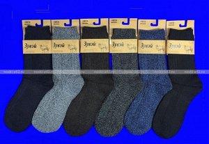 Зувей носки мужские антибактериальные медицинские из верблюжьей шерсти
