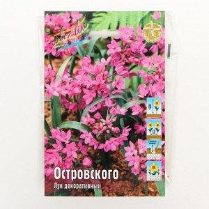 ЛУК ДЕКОР. ОСТРОВСКОГО р-р 4/+, 15 шт