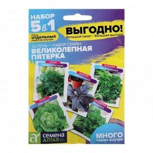 """Семена Зелень """"Великолепная Пятерка"""", смесь, Сем. Алт, ц/п, 3,3 г"""