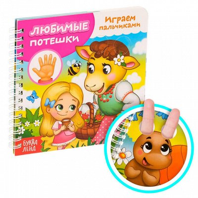 Очень большая праздничная! Все для детского творчества — Книжки на картоне - 2