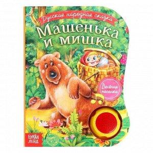 Музыкальная книга «Машенька и медведь», 12 стр., озвучка - песенка про Машеньку и медведя