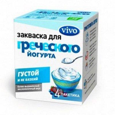 Лучшие закваски Vivo. Греческий йогурт, иммуновит, Кефир