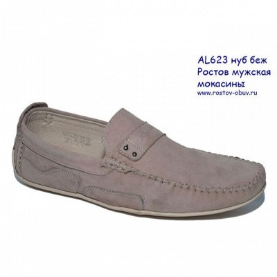 Рос обувь мужская, женская с 32 по 48р натуральная кожа+sale — Мокасины