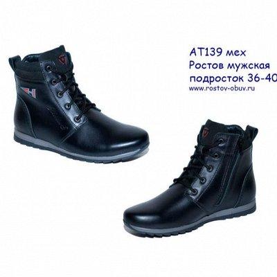Рос обувь мужская, женская с 32 по 48р натуральная кожа+sale — Подростки
