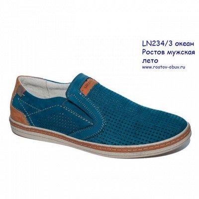 Рос обувь мужская, женская с 32 по 48р натуральная кожа+sale — Лето без рядов мужская + замеры колодки