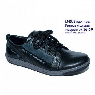 Рос обувь мужская, женская с 32 по 48р натуральная кожа+sale — Подростки без рядов мужская+ замеры колодки