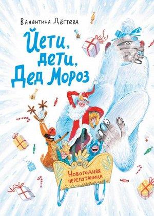 Йети, дети, Дед Мороз. Новогодняя перепутаница