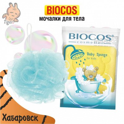 Огромный выбор товаров на каждый день — BioCos Мочалки для тела