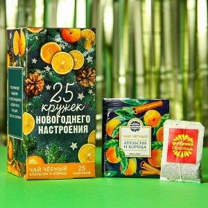 Чай чёрный «25 кружек новогоднего настроения», вкус: апельсин и корица, 25 пакетиков, 45 г.