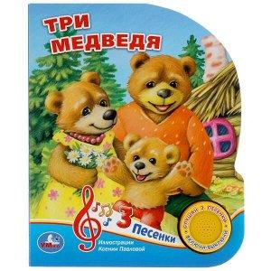 9785506040453 Три медведя (1 кн. 3 пес.) 152х185мм, 8стр Умка в кор.24шт