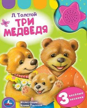 9785506042181 Л. Толстой. Три медведя (1 кн.-звездочка 3 пес.) 152х185мм, 8стр Умка в кор.24шт
