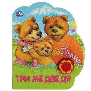 9785506040699 Три медведя. Толстой А.Н. (1 кн.-ромашка 3 пес.) 170х205мм, 8стр Умка в кор.24шт
