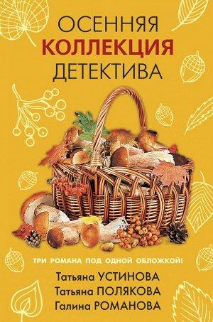 Устинова Т.В., Полякова Т.В., Романова Г.В. Осенняя коллекция детектива