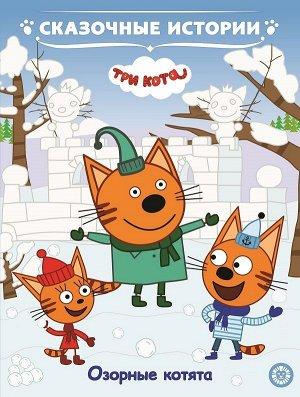 Сказочные истории. Озорные котята. Три Кота. 24стр., 215х285мм, Мягкая обложка