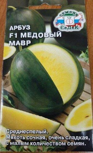 Арбуз Медовый мавр F1 (Код: 88605)