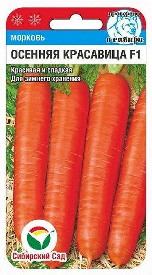 Морковь Осенняя красавица F1 (Код: 88604)