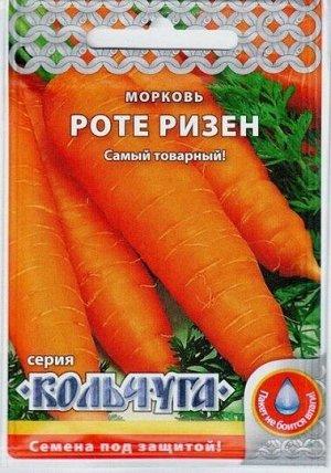 Морковь Роте Ризен кольчуга (Код: 88568)