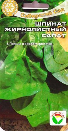Шпинат Жирнолистный (Код: 83220)