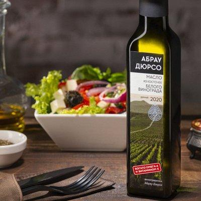 Масло виноградное Абрау-Дюрсо! С легким виноградным вкусом