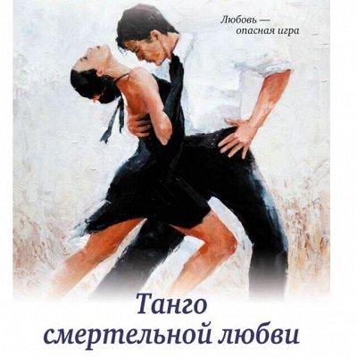Издательство ЭКСМО. Все лучшие книги здесь — Сентиментальная проза российских авторов