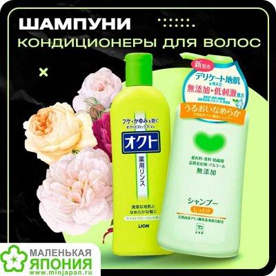 🍀 Товары из Японии и Кореи БЫСТРО. Неприлично низкие цены — Шампуни и кондиционеры для волос