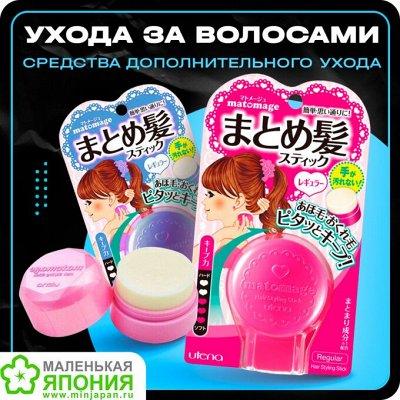 🍀 Товары из Японии и Кореи БЫСТРО. Неприлично низкие цены — Средства дополнительного ухода за волосами