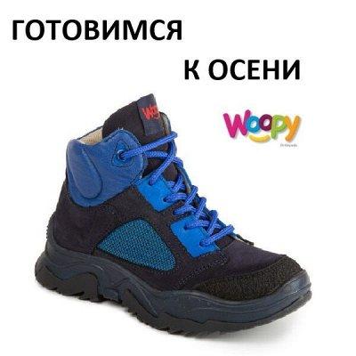 Woopy. Детская обувь до 40 размера