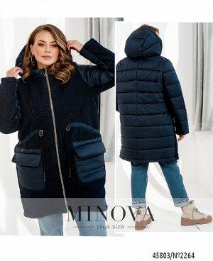 Куртка №2264-темно-синий