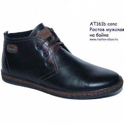 Мужская обувь от РО, BAD*EN и др. С 35 по 48 размер. Новинки — На байке