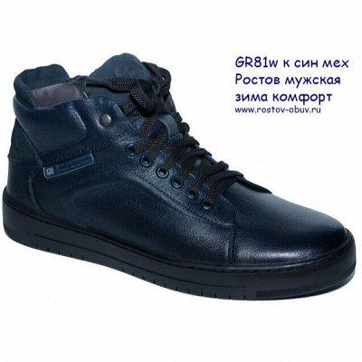 Мужская обувь от РО, BAD*EN и др. С 35 по 48 размер. Новинки — Зима-дутики, ботинки, сапоги