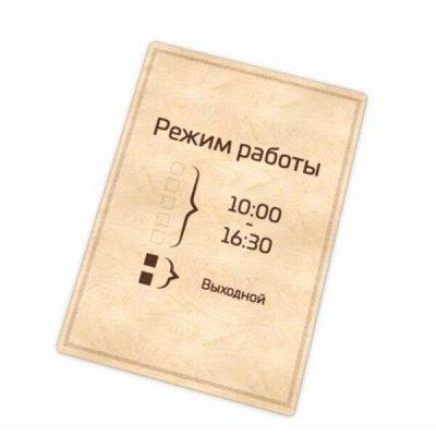 Пермская игрушка — любая надпись! 🤩 именные изделия на заказ — Визитки, таблички, бирки