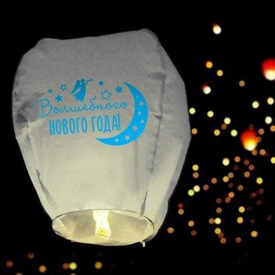 Большая новогодняя! Огни удачи 2022 - зимнее волшебство — Игрушки со светом