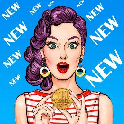 Копеечка 💰 Экономные и разумные покупки — Новое поступление