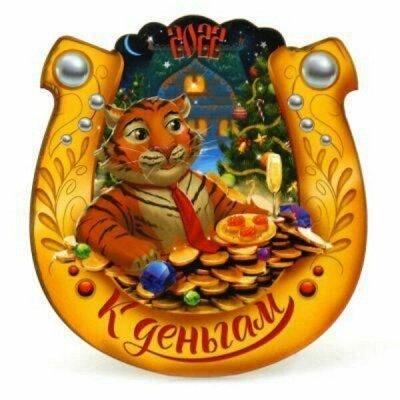 Fix по домашнему от 15 рублей! Любимая хозяйственная — 2022-Магниты Символ Нового года ТИГР