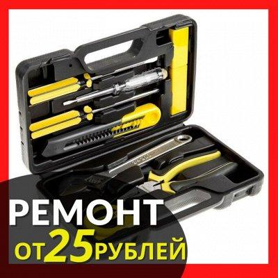 ✌ ОптоFFкa ️*Товары ежедневного спроса ️ — Инструменты и товары для ремонта