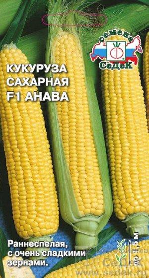 Кукуруза Анава F1 (сахарная). Евро, 4г.  тип упаковки Евро