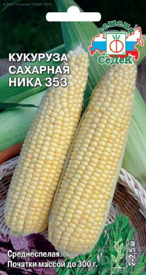 Кукуруза Ника 353 (сахарная). Евро, 4г.  тип упаковки Евро
