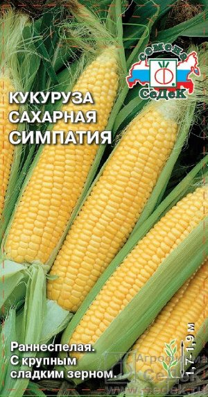 Кукуруза Симпатия F1 (сахарная). Евро, 4г.  тип упаковки Евро