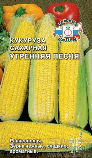 Кукуруза Утренняя песня F1 (сахарная). Евро, 4г.  тип упаковки Евро