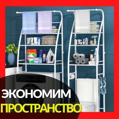 ✌ ОптоFFкa ️*Товары ежедневного спроса ️ — Полки и органайзеры для ванной