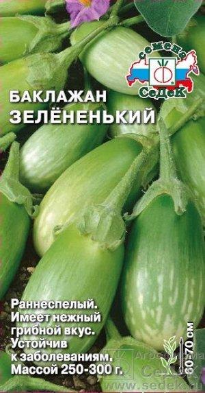 Баклажан Зелёненький (ХИТ! укорочен-грушевидн, зеленый!). Евро, 0,2г.  тип упаковки Евро