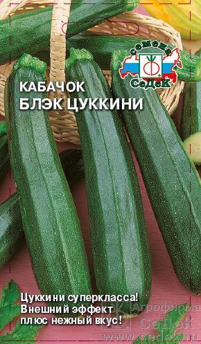Кабачок Блэк цуккини (цилиндрич, темно-зелен, интенсивное плодонош.). Евро, 2г.  тип упаковки Евро